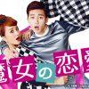 韓国ドラマ-魔女の恋愛