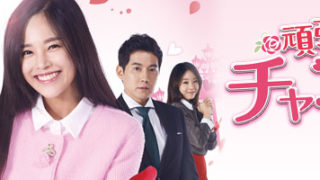 韓国ドラマ 頑張れチャンミ