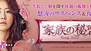 韓ドラ-家族の秘密