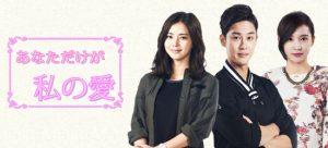 韓国ドラマ-あなただけが私の愛