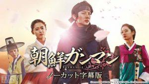 韓国ドラマ-朝鮮ガンマン