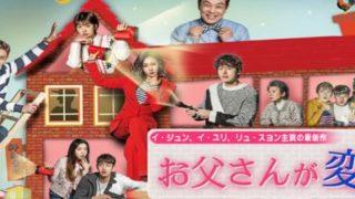 韓国ドラマ-お父さんが変