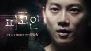 韓国ドラマ 被告人