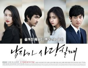 韓国ドラマ-男が愛する時