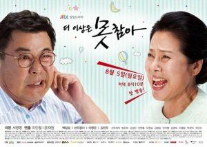 韓国ドラマ-もう我慢できない