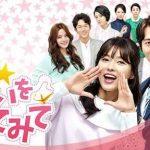 韓国ドラマ-願いを言ってみて