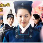 韓国ドラマ-火の女神ジョンイ