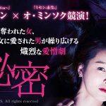 韓国ドラマ 女の秘密