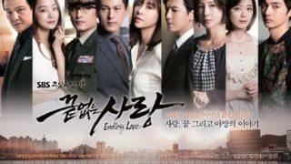 韓国ドラマ 果てしない愛