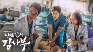 韓国ドラマ-浪漫ドクターキム・サブ