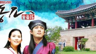 韓国ドラマ-ソドンヨ