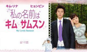 韓国ドラマ 私の名前はキム・サムスン