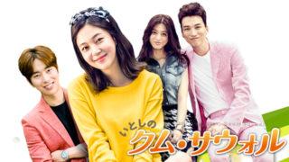 韓国ドラマ-いとしのクム・サウォル
