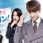 韓国ドラマ-帰ってきてダーリン