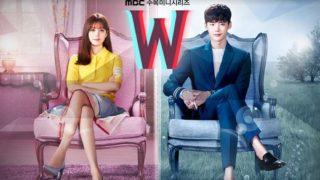韓国ドラマ-w-君と僕の世界