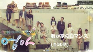韓国ドラマ 我が家のロマンス