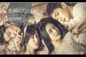 韓国ドラマ-名前のない女