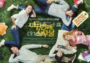 韓国ドラマ 2度目の二十歳