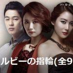 韓国ドラマ-ルビーの指輪