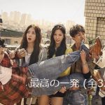 韓国ドラマ 最高の一発