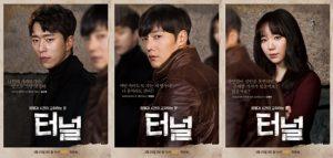 韓国ドラマ-トンネル