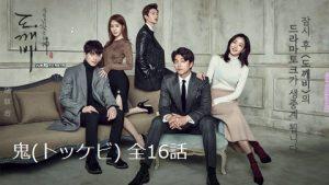 韓国ドラマ-鬼(トッケビ)