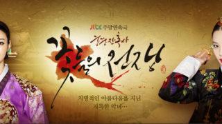 韓国ドラマ 花たちの戦い