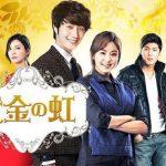 韓国ドラマ 黄金の虹