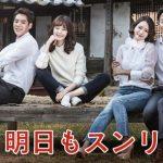 韓国ドラマ-明日もスンリ