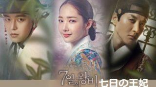 韓国ドラマ-七日の王紀