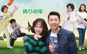 韓国ドラマ 偽りの雫