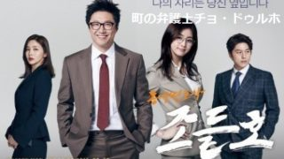 韓国ドラマ 町の弁護士チョ・ドゥルホ