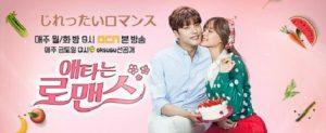 韓国ドラマ じれったいロマンス