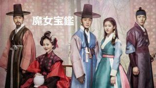 韓国ドラマ 魔女宝鑑