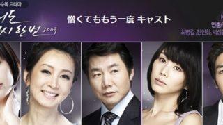 韓国ドラマ-憎くてももう一度-キャスト