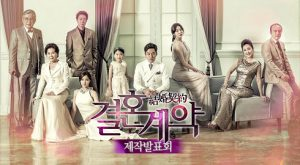 韓国ドラマ 結婚契約