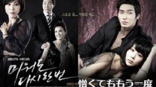 韓国ドラマ-憎くてももう一度