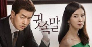韓国ドラマ 耳打ち