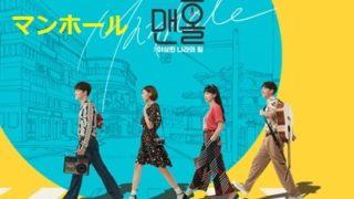 韓国ドラマ マンホール