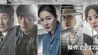 韓国ドラマ 操作