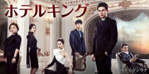 韓国ドラマ ホテルキング
