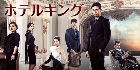 韓国 ドラマ キング