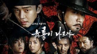 韓国ドラマ 六龍が飛ぶ