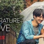 韓国ドラマ 愛の温度
