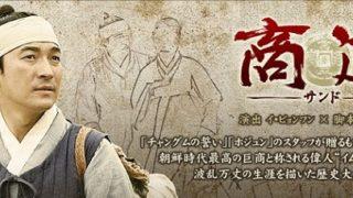 韓国ドラマ 商道(サンド)