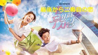 韓国ドラマ 最後から二番目の恋