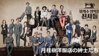 韓国ドラマ 月桂樹洋服店の紳士たち