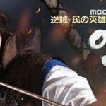 韓国ドラマ 逆賊-民の英雄ホン・ギルドン
