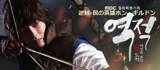 逆賊-民の英雄ホン・ギルドン あらすじ ネタバレ 放送予定