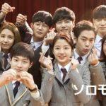 韓国ドラマ ソロモンの偽証